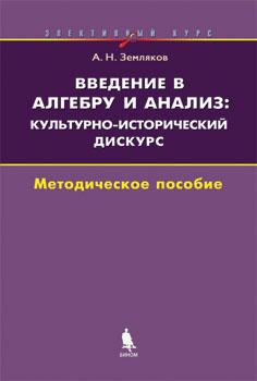 Земляков А.Н. Введение в алгебру и анализ: культурно-исторический дискурс. Элективный курс. Методическое пособие